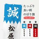 【3980送料無料】 のぼり旗 松原忠司のぼり 新選組 武将・歴史