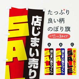 【3980送料無料】 のぼり旗 店じまい売りつくしセールのぼり 完全閉店