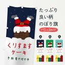 【ネコポス送料360】 のぼり旗 クリスマスケーキ予約受付中のぼり 23GT X