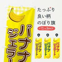 バナナジェラートのぼり旗