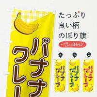 バナナクレープのぼり旗