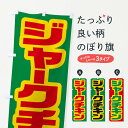 【3980送料無料】 のぼり旗 ジャークチキンのぼり 中南米料理