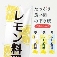 レモン料理のぼり旗