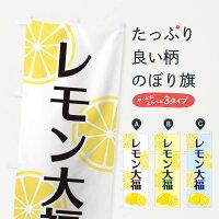 レモン大福のぼり旗