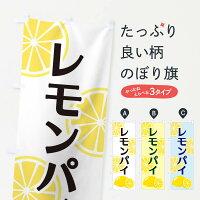 レモンパイのぼり旗