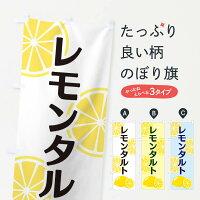 レモンタルトのぼり旗