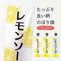 レモンソーダのぼり旗