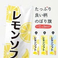 レモンソフトのぼり旗