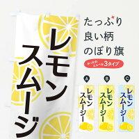 レモンスムージーのぼり旗