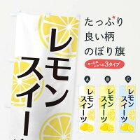 レモンスイーツのぼり旗