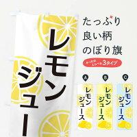レモンジュースのぼり旗