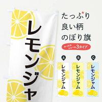 レモンジャムのぼり旗