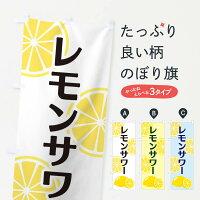 レモンサワーのぼり旗
