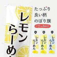 レモンらーめんのぼり旗