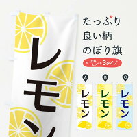 レモンのぼり旗