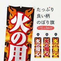 火の用心のぼり旗