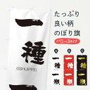 【3980送料無料】 のぼり旗 一種一瓶のぼり いっしゅいっぺい ISSHUIPPEI 四字熟語 助演