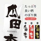 【3980送料無料】 のぼり旗 瓜田李下のぼり かでんりか KADENRIKA 四字熟語 助演