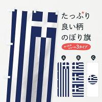 ギリシャ共和国国旗のぼり旗