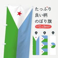 ジブチ共和国国旗のぼり旗