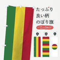 ボリビア多民族国国旗のぼり旗