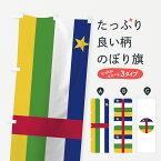 【3980送料無料】 のぼり旗 中央アフリカ共和国国旗のぼり