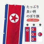 【3980送料無料】 のぼり旗 朝鮮民主主義人民共和国国旗のぼり アジア