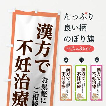 【3980送料無料】 のぼり旗 漢方で不妊治療のぼり お気軽にご相談ください 漢方薬