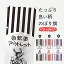 のぼり旗 自転車アウトレットのぼり サイクルショップ