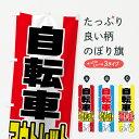 【3980送料無料】 のぼり旗 自転車アウトレットのぼり サ...