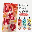 【3980送料無料】 のぼり旗 いもほりのぼり 野菜