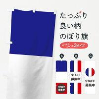 フランス国旗スタッフ募集中のぼり旗