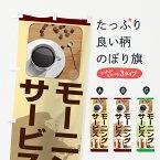 【3980送料無料】 のぼり旗 モーニングサービス11時までのぼり