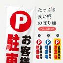 【ネコポス送料360】 のぼり旗 お客様専用駐車場のぼり 2