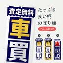 【ネコポス送料360】 のぼり旗 車/買取のぼり 2W61
