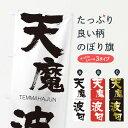 【ネコポス送料360】 のぼり旗 天魔波旬のぼり 2L5P TEMMAHAJUN 四字熟語 助演
