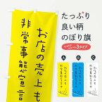 【ネコポス送料360】 のぼり旗 お店の売上も非常事態宣言中のぼり 2LUA 助演