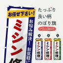 【ネコポス送料360】 のぼり旗 ミシン修理のぼり 2S2Y サービス業