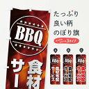 【ネコポス送料360】 のぼり旗 BBQ食材宅配サービスのぼ
