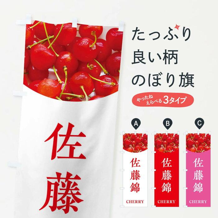 【ネコポス送料360】 のぼり旗 佐藤錦のぼり EURA さくらんぼ チェリー 果物