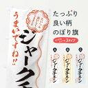 【ネコポス送料360】 のぼり旗 ジャークチキン/習字・書道風のぼり E4UA 鳥料理