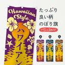 【ネコポス送料360】 のぼり旗 ハワイアン料理のぼり EG