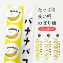 【ネコポス送料360】 のぼり旗 バナナパフェのぼり EGR