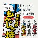 【3980送料無料】 のぼり旗 もんじゃ焼きのぼり 東京名物...