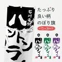 【ネコポス送料360】 のぼり旗 ハントンライスのぼり 76