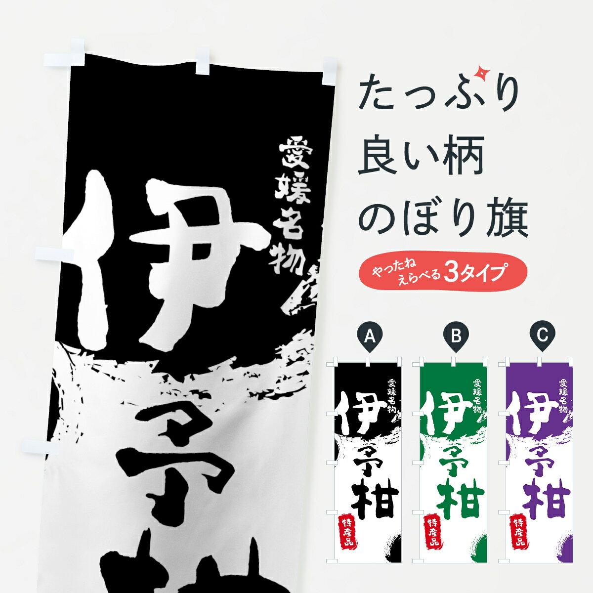 【3980送料無料】 のぼり旗 伊予柑のぼり 特産品 愛媛名物 いよかん みかん・柑橘類