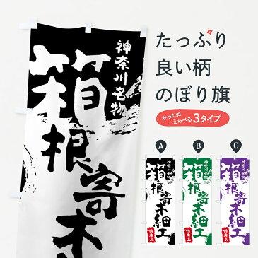 【3980送料無料】 のぼり旗 箱根寄木細工のぼり 特産品 神奈川名物 細工・人形