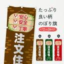 【3980送料無料】 のぼり旗 注文住宅のぼり 不動産