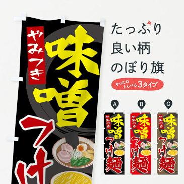 【3980送料無料】 のぼり旗 味噌つけ麺のぼり ツケメン