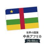 中央アフリカ共和国 国旗 W75cm H50cm